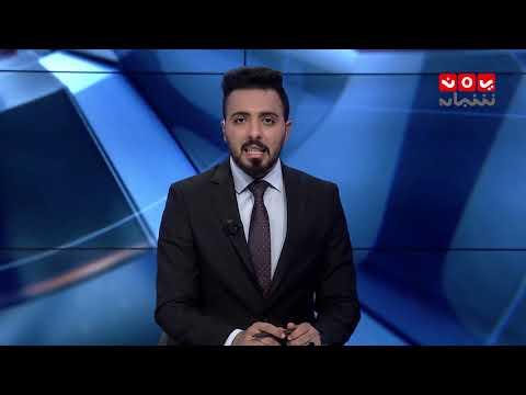نشرة أخبار الحادية عشر مساءا   13 - 11 - 2018   تقديم هشام الزيادي   يمن شباب