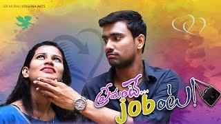 Premante Jobanta Telugu Short film - YOUTUBE