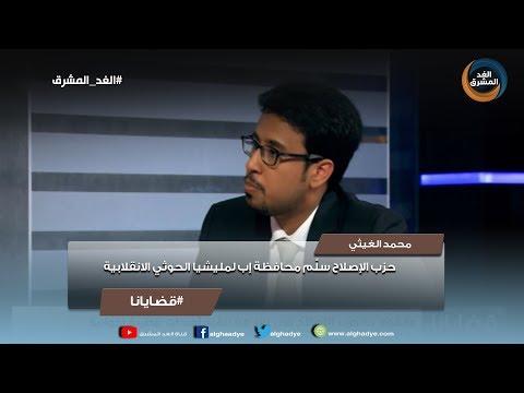 قضايانا | محمد الغيثي: حزب الإصلاح سلَّم محافظة إب لمليشيا الحوثي الانقلابية