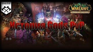История Gods PvP