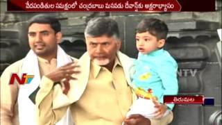తిరుమల లో చంద్రబాబు మనుమడు దేవాన్ష్ కు అక్షరాబ్యాసం || NTV - NTVTELUGUHD