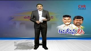 ఆపరేషన్ డేగ | AP CM Chandrababu Naidu Meets T TDP Leaders over seats allocation | CVR NEWS - CVRNEWSOFFICIAL