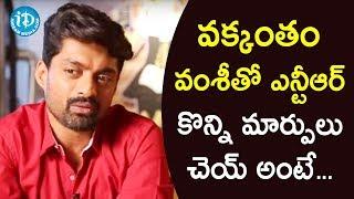 వక్కంతం వంశీతో ఎన్టీఆర్ కొన్ని మార్పులు చెయ్ అంటే... - Actor Kalyan Ram || Zoomin With Vrinda - IDREAMMOVIES