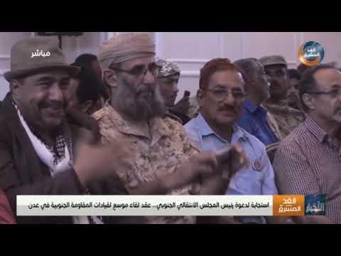 موجز أخبار السابعة مساءً | لقاء موسع للمقاومة الجنوبية بعد عودة رئيس المجلس الانتقالي (19 مايو)