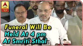 Funeral will be held at 4 pm at Smriti Sthal: Amit Shah on Atal Bihari Vajpayee - ABPNEWSTV