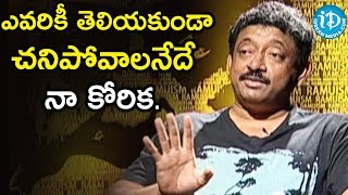 I Don't Have Fear To Death - Director Ram Gopal Varma | Ramuism 2nd Dose - IDREAMMOVIES