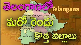 Two New Districts Come Into Being In Telangana | 33 Districts In Telangana | iNews - INEWS