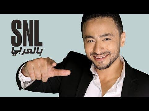 حلقة حمادة هلال الكاملة - SNL بالعربي
