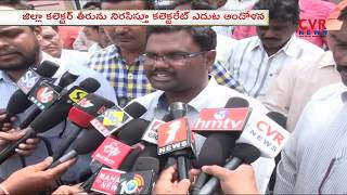 Revenue Officers Strike against District Collector in Mancherial District | CVR News - CVRNEWSOFFICIAL