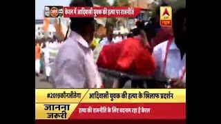 Politics heat up on Kerala Adivasi man's death - ABPNEWSTV