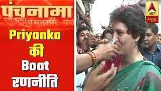Priyanka begins her Ganga Yatra to Varanasi | Panchnama Full (18.03.2019) - ABPNEWSTV