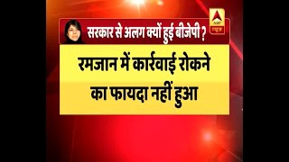Know Why BJP Ended Alliance With PDP in J&K | ABP News - ABPNEWSTV