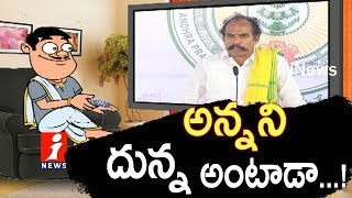 Dada Counter To Jawahar Naidu Over His Harsh Comments on YS Jagan | Pin Counter | iNews - INEWS