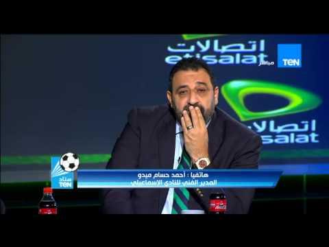 ستاد TeN - ك/ احمد حسام ميدو... يا انا يا حسني عبد ربه فى الاسماعيلى حسني واخواته عاملين مؤامرة عليا