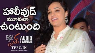 Nithya Menen Cute Speech @ 100 Days Of Love Movie Audio Launch   TFPC - TFPC