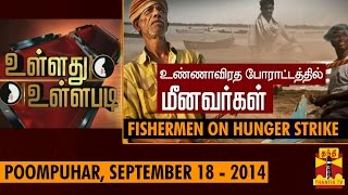 "Ullathu Ullapadi 18-09-2014 ""Fishermen On Hunger Strike"" – Thanthi Tv Show"