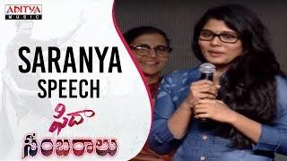 Saranya Speech @ Fidaa Sambaralu    Varun Tej, Sai Pallavi - ADITYAMUSIC