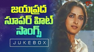 జయప్రద సూపర్ హిట్ సాంగ్స్ | Jaya Prada  All Time Super Hit Songs | Non Stop Video Collection - TELUGUONE