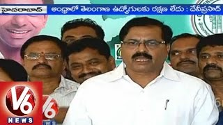 There is no protection for telangana employees in Andhra Pradesh - Devi Prasad - V6NEWSTELUGU