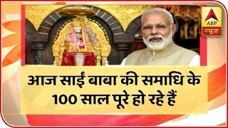 PM to attend Saibaba centenary closing ceremonies - ABPNEWSTV
