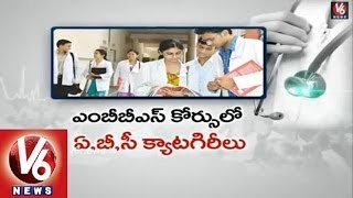 AFRC Designs Common Fee for All Category MBBS Students - V6NEWSTELUGU