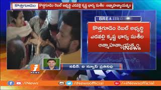Kothagudem Cong Rebel Yadavalli Krishna Wife Commits Suicide After Vanama Sons Threatens | iNews - INEWS