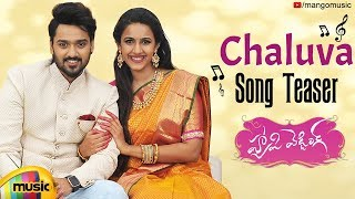 Chaluva Song Teaser | Happy Wedding Movie Songs | Sumanth Ashwin | Niharika Konidela | Mango Music - MANGOMUSIC