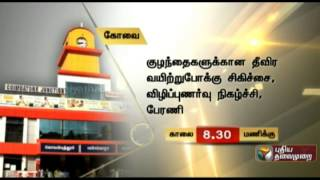 Today's Events in Chennai Tamil Nadu 28-07-2014 – Puthiya Thalaimurai tv Show