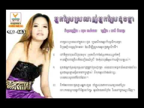 Yuk Thetrotha Nak Sre Srolanh Nak Sre Doch Knea RHM CD Vol 463