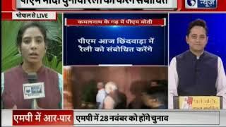 MP: कमलनाथ के गढ़ में आज हुंकार भरेंगे पीएम नरेंद्र मोदी - ITVNEWSINDIA