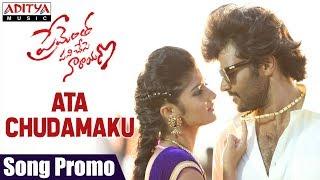 Ata Chudamaku Song Promo | Prementha Panichese Narayana Songs | Jonnalagadda Harikrishna, Akshitha - ADITYAMUSIC