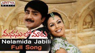 Nelamida Jabili Full Song ll Manasulo Maata Songs ll Jagapathibabu,Srikanth, Mahima Chowdary - ADITYAMUSIC