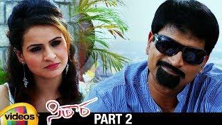 Sitara Latest Telugu Movie   Ravi Babu   Ravneeth Kaur   Latest Telugu Movies   Part 2  Mango Videos - MANGOVIDEOS