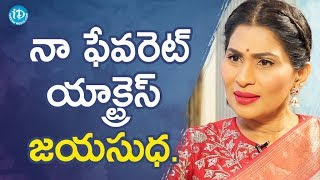 Jayasudha Is My Favourite Actress - Shreedevi Chowdary || Talking Movies With iDream - IDREAMMOVIES