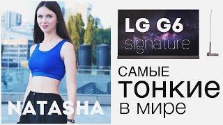LG OLED G6 signature: самые тонкие в мире