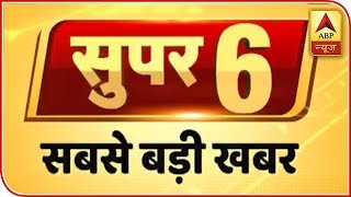 Watch top  news of the day in super-fast speed - ABPNEWSTV