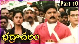 Bhadrachalam Telugu Movie Part 10 | Srihari | Sindhu Menon | Vandemataram Srinivas - RAJSHRITELUGU