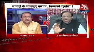 अगर कानून की अनदेखी हुई है तो भाजपा उठाये कड़े कदम क्योंकि उनकी सरकार है : Aurag Bhadoriya - AAJTAKTV