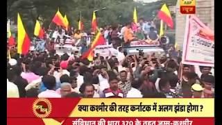 Jan Man: Is Karnataka heading towards being Kashmir? BJP attacks Congress over state-flag - ABPNEWSTV