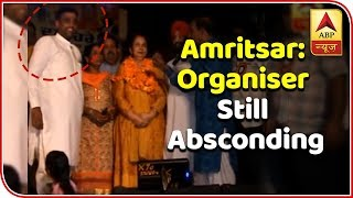 Sourabh Madan, organiser of the Dussehra event in Amritsar still at large - ABPNEWSTV