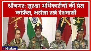 श्रीनगर से सुरक्षाबलों की प्रेस कांफ्रेंस LIVE - ITVNEWSINDIA