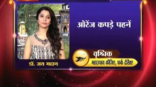 19 अप्रैल 2018 का राशिफल, Aaj Ka Rashifal, 19 April 2018 Horoscope जानिये Family Guru में - ITVNEWSINDIA