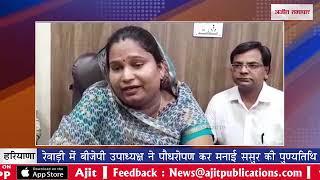 video : रेवाड़ी में बीजेपी उपाध्यक्ष ने पौधरोपण कर मनाई ससुर की पुण्यतिथि
