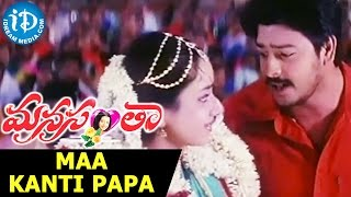 Manasantha Movie Songs - Maa Kanti Papa Video Song || Sriram, Trisha || Ilayaraja - IDREAMMOVIES
