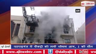 video : दिल्ली के पटपड़गंज में फैक्ट्री को लगी भीषण आग, 1 की मौत