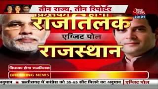 Rajasthan और Chattisgarh में BJP की विदाई के आसार, MP में होगी कड़ी टक्कर - AAJTAKTV
