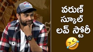 Hero Varun Tej Making Super Fun |# TholiPrema | Rashi Khanna | TFPC - TFPC