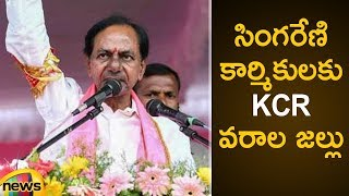 KCR Promised to Fulfil SCCL Workers Long-Standing Dreams in Ramagundam | #TelanganaElections2018 - MANGONEWS