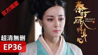 秦时丽人明月心 The King's Woman (48集全)迪丽热巴、张彬彬、李泰