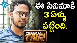 ఈ సినిమాకి 3 ఏళ్ళు పట్టింది. - Rahul sankrityan | Frankly With TNR #137 - IDREAMMOVIES